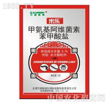 米乐-甲氨基阿维菌素苯甲酸盐-万源新绿