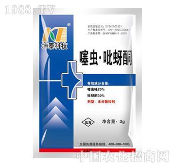 50%噻虫吡蚜酮水分散粒剂-坤泰科技