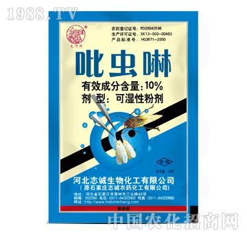 10%吡虫啉-志诚生物