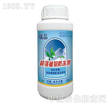 超强植物防冻剂-瑞品-宝丰万隆
