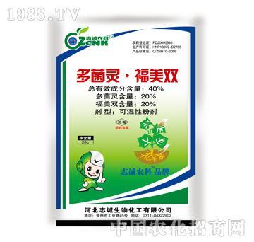 40%多菌灵福美双-志诚生物