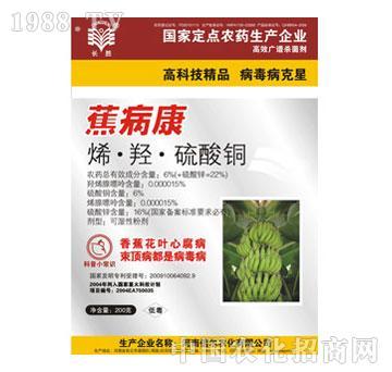倍尔-蕉病康-烯羟硫酸铜