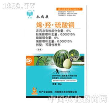 倍尔-瓜病康-烯羟硫酸铜