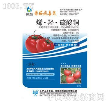 倍尔-番茄病毒灵-烯羟