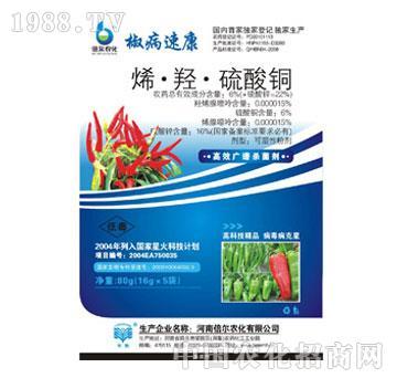 倍尔-椒病速康-烯羟硫酸铜