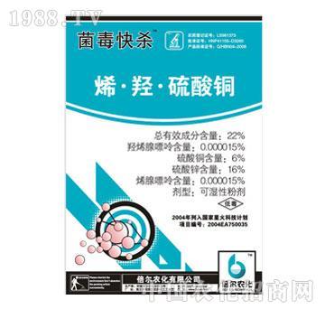 倍尔-6%烯羟硫酸铜WP-通用型