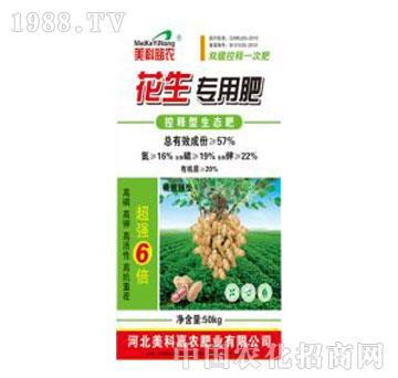 美科嘉农-花生专用肥5