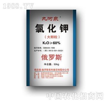 九河泉-氯化钾60%