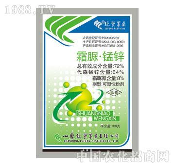 绿丰-霜脲锰锌