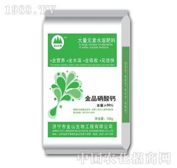 金山生物-金品硝酸钙