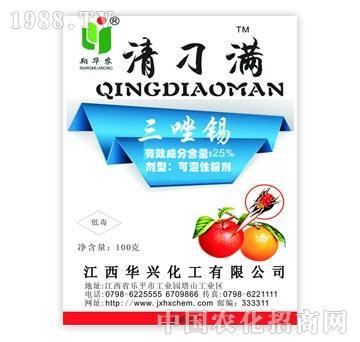 华兴-清刁满可湿性粉剂