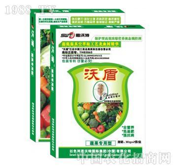 沃盾-蔬果专用叶面肥盒装