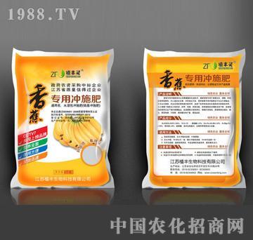 植丰生物-香蕉专用冲施肥(粉剂)