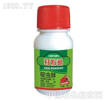 红象-茶叶专用-打粉虱