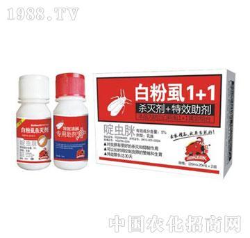 红象-白粉虱1+1+助剂