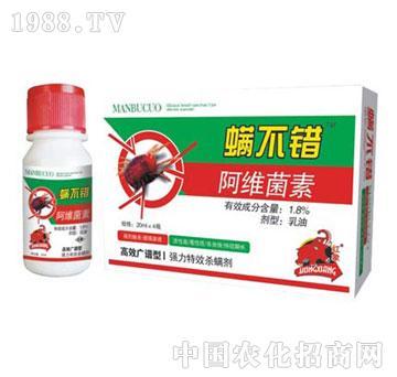 红象-螨不错-阿维菌素