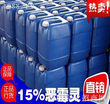 科威尔-15%�f霉灵水剂