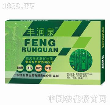 丰润泉-黄瓜专用营养调控剂