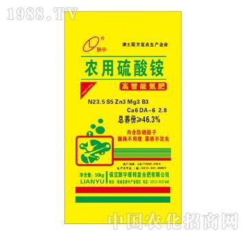 联宇-农用硫酸铵-高智能氮肥