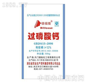 农业生产资料-德福隆-12%过磷酸钙