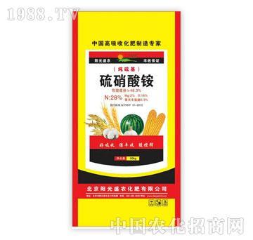 阳光盛农-硫硝酸铵(纯硫基)