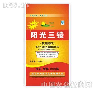 阳光盛农-阳光三铵(复混肥料)
