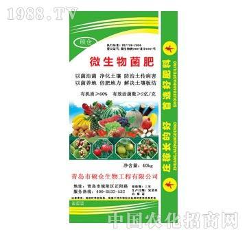 硕仓-微生物菌肥