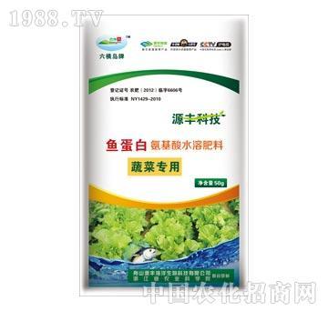 源丰海洋-蔬菜专用鱼蛋白50g