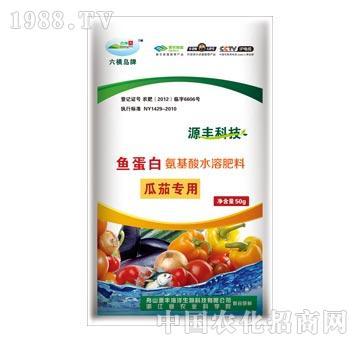 源丰海洋-瓜茄专用鱼蛋白50g