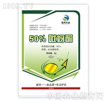 盛禾-50%吡蚜酮