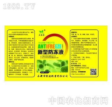 绿迪-新型防冻液
