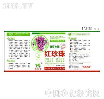 绿迪-葡萄专用红珍珠