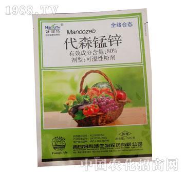 好利特-80%代森锰锌可湿性粉剂
