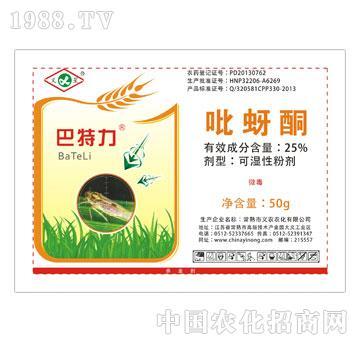 义农农化-巴特力-50