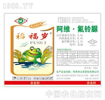 义农农化-稻福岁-阿维氟铃脲
