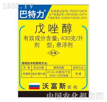 义农农化-巴特力-戊唑
