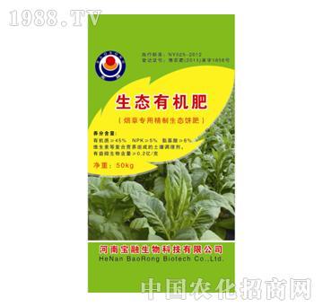 宝融-生态有机肥(烟草专用饼肥)