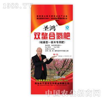 东方圣丰-双螯合氮肥(硫基型-苗木专用肥)