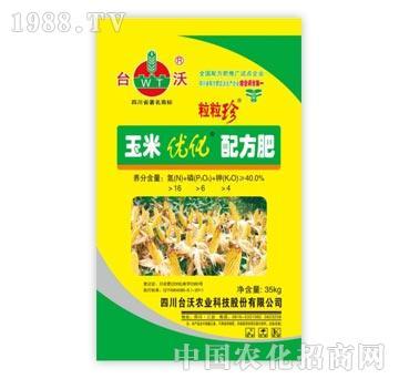 二区40%玉米优化配方肥