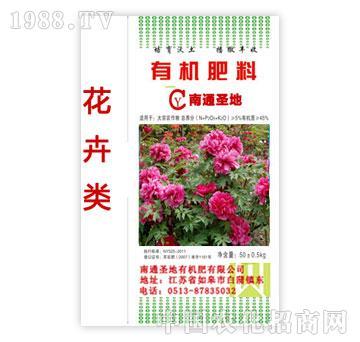 花卉精制有机肥