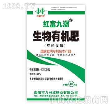 红富九洲生物有机肥