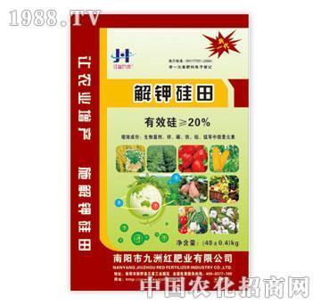 红富九洲解钾硅田