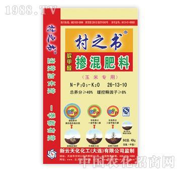 村之书脲甲醛掺混肥料玉米专用26-13-10