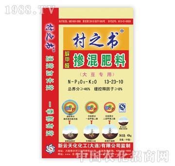 村之书脲甲醛掺混肥料大豆专用13-23-10
