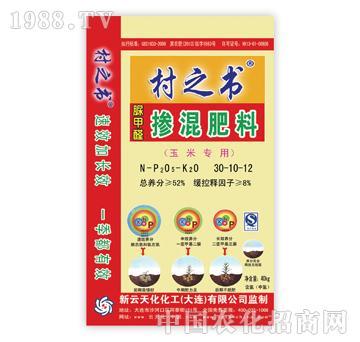 村之书脲甲醛掺混肥料玉米专用30-10-12