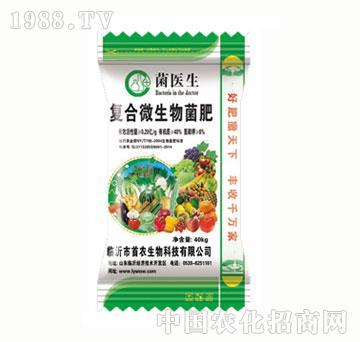 菌医生复合微生物菌肥_临沂市首农生物科技有限公司-.