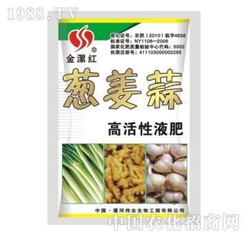 金漯红葱姜蒜30g