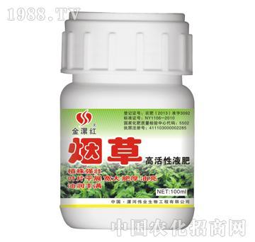 金漯红烟草高活性液肥