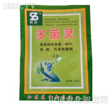 80%多菌灵-苏中农药