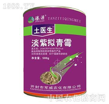 淡紫拟青霉-土医生-军威农化